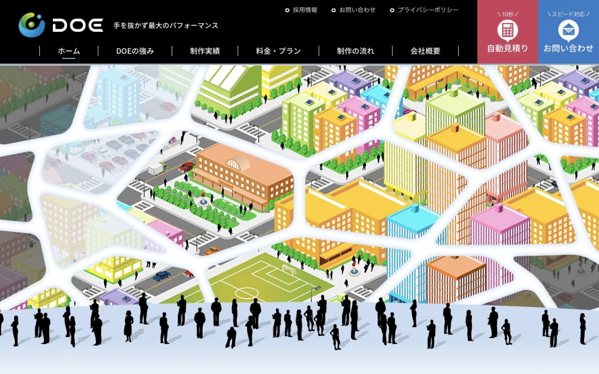 株式会社DOEの制作情報 | 神奈川県のホームページ制作会社 | Web幹事