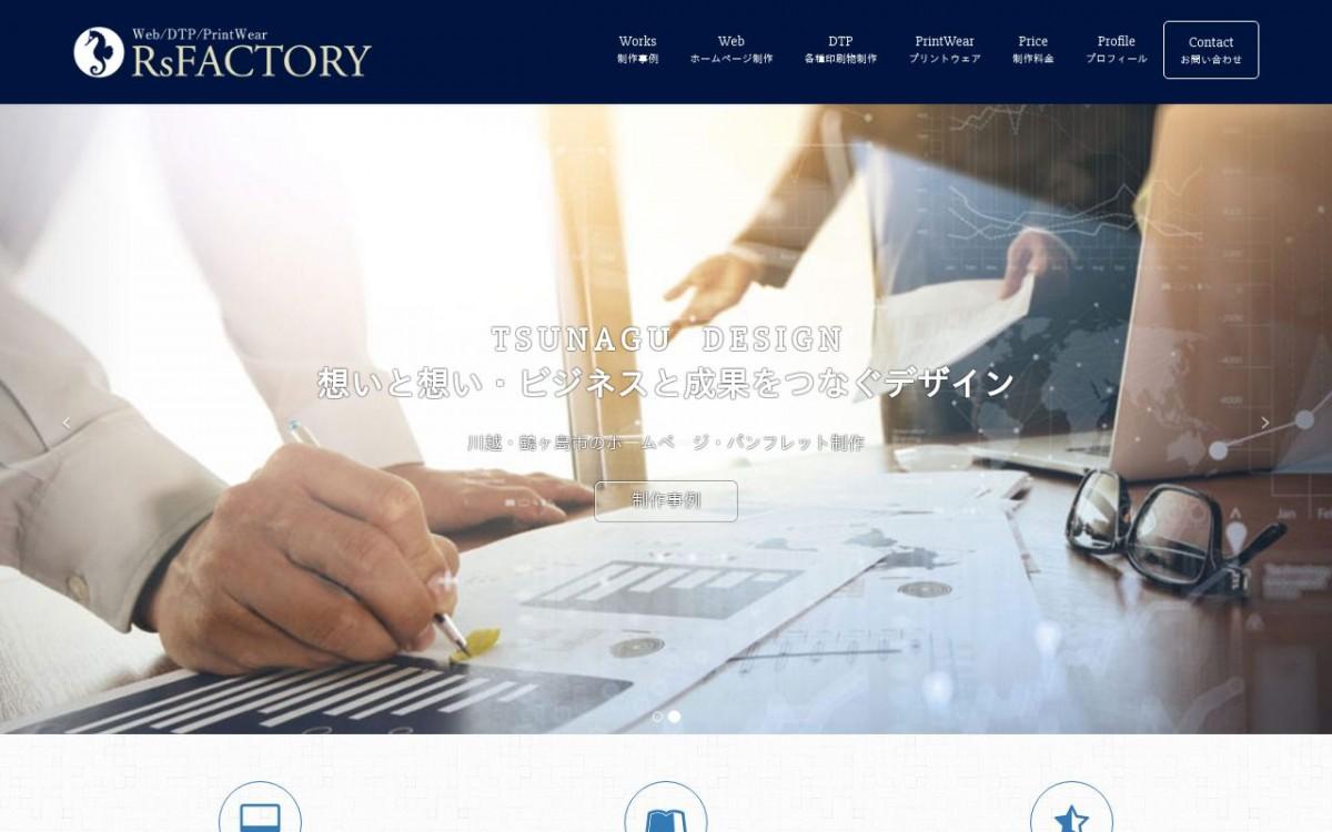 RsFACTORYの制作情報 | 埼玉県のホームページ制作会社 | Web幹事