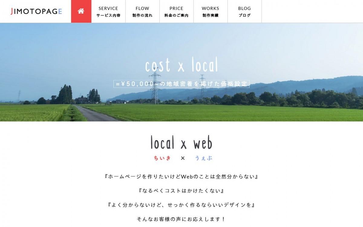 サイトー電子株式会社の制作情報 | 岐阜県のホームページ制作会社 | Web幹事