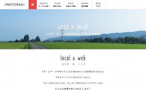 サイトー電子株式会社