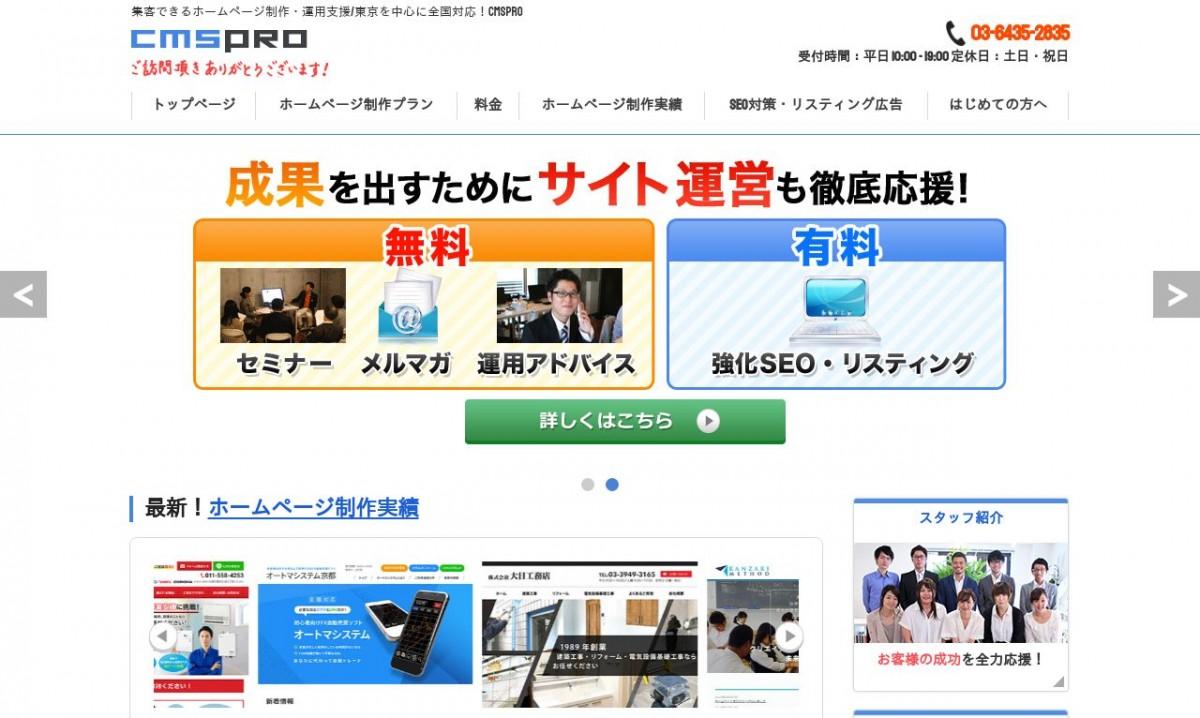 リンヤ株式会社の制作情報 | 東京都港区のホームページ制作会社 | Web幹事