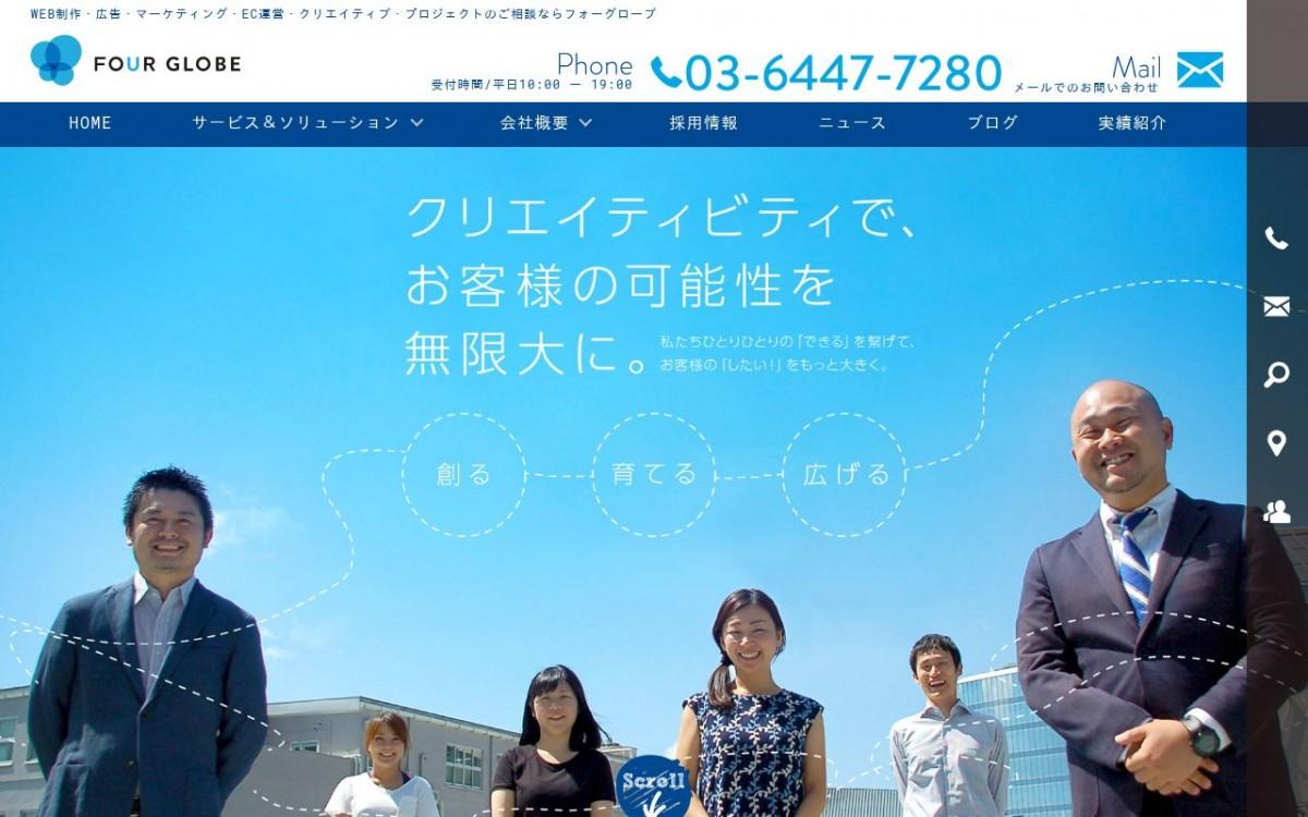 フォーグローブ株式会社の制作情報 | 東京都品川区のホームページ制作会社 | Web幹事
