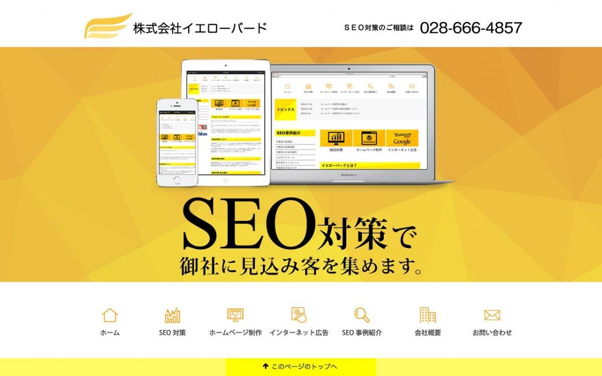 株式会社イエローバードの制作実績と評判 | 栃木県のホームページ制作会社 | Web幹事