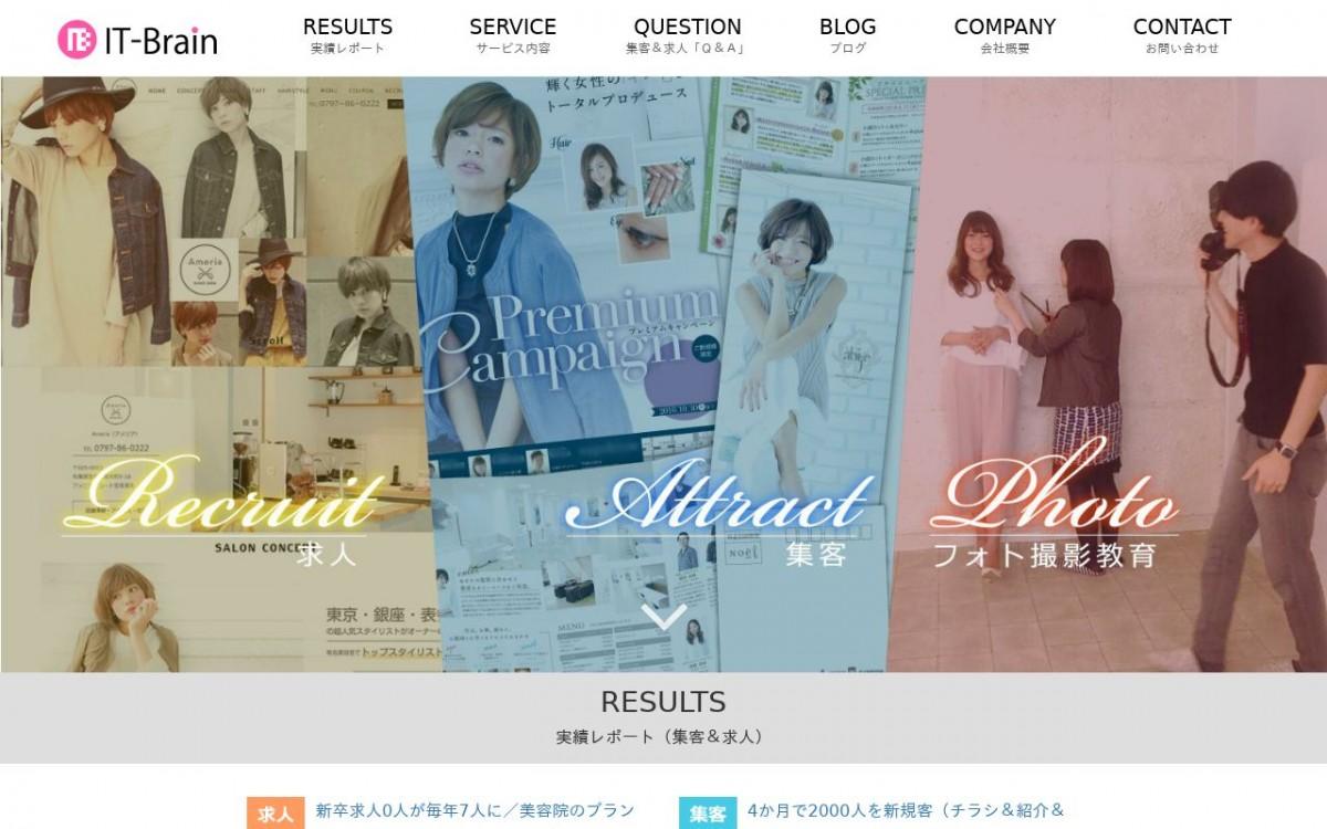株式会社IT-Brainの制作情報 | 大阪府のホームページ制作会社 | Web幹事