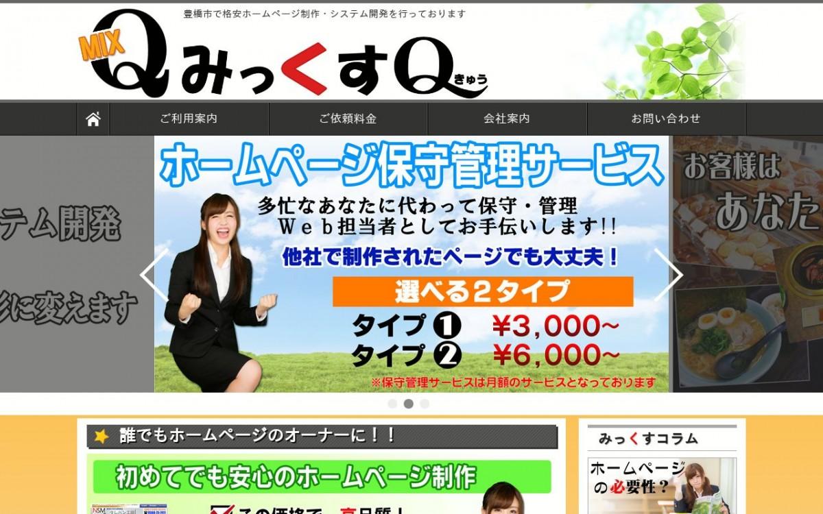 みっくすQの制作実績と評判 | 愛知県のホームページ制作会社 | Web幹事