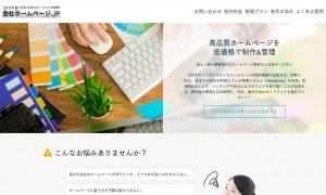 会社ホームページ.JP