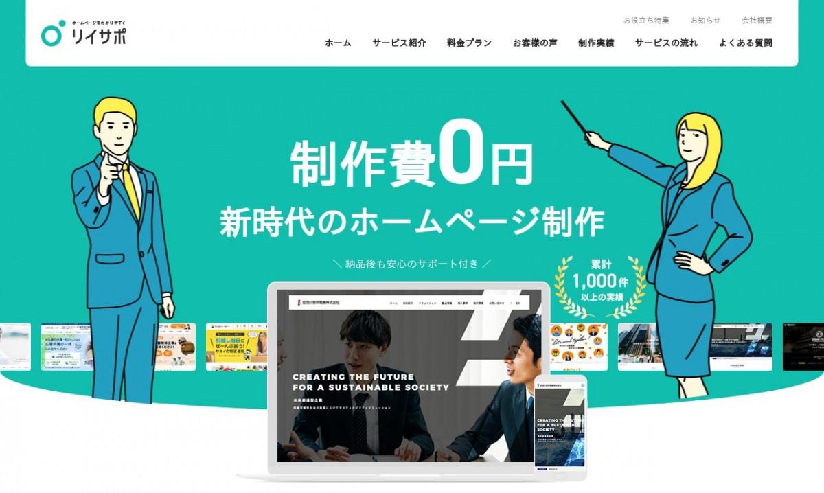 株式会社リエイトの制作情報 | 奈良県のホームページ制作会社 | Web幹事