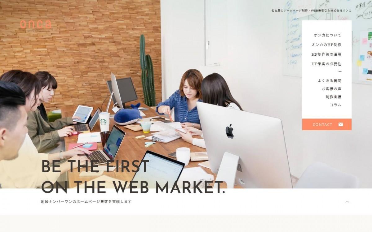 株式会社オンカの制作情報 | 愛知県のホームページ制作会社 | Web幹事