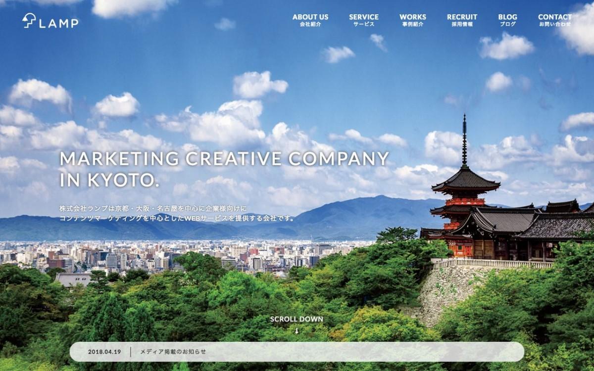株式会社ランプの制作情報 | 京都府のホームページ制作会社 | Web幹事