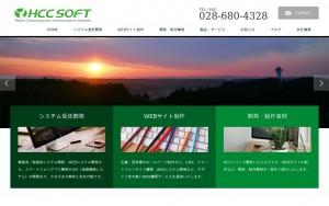 HCCソフト株式会社