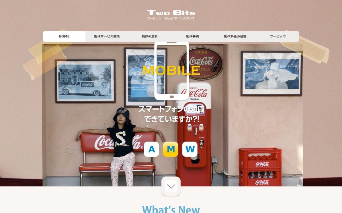 ツービッツの制作情報 | 山梨県のホームページ制作会社 | Web幹事