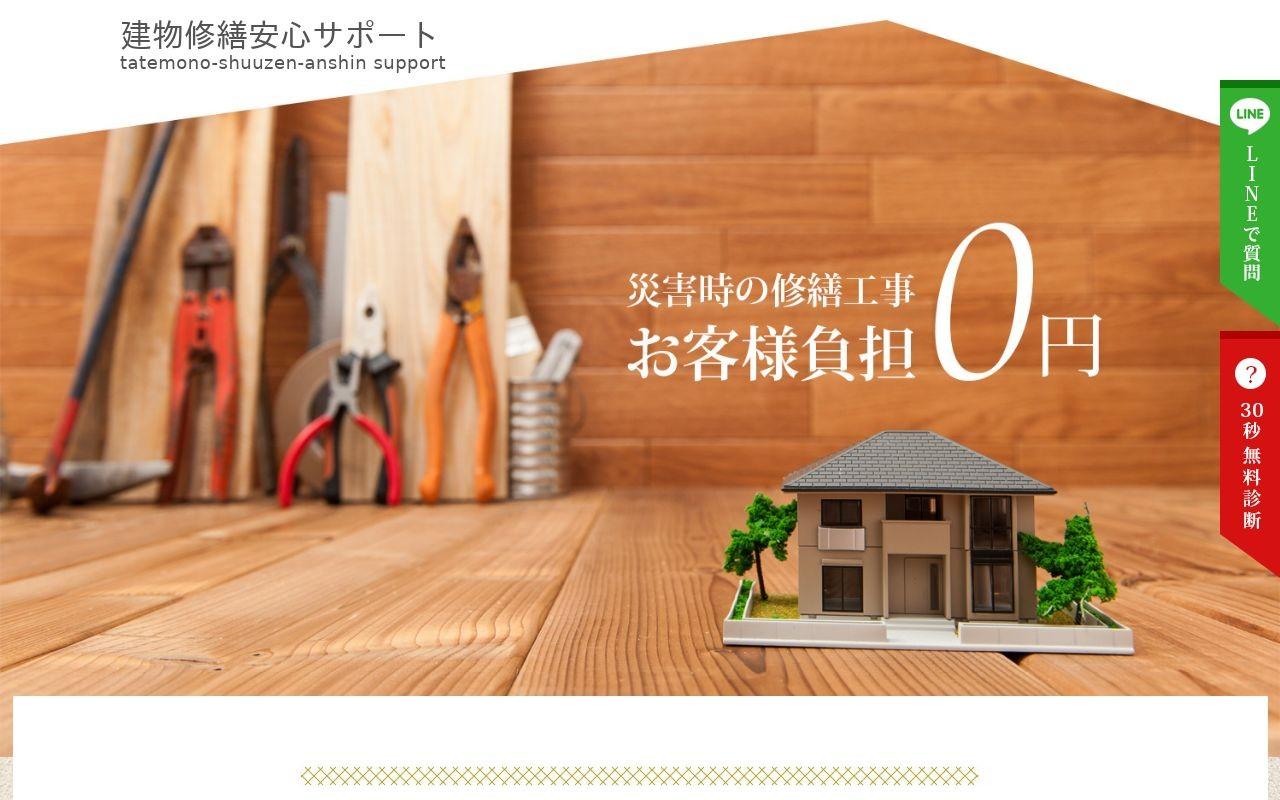 株式会社KOSHIKIの実績 - 建物修繕安心サポート