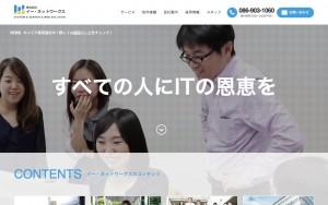 株式会社イー・ネットワークス