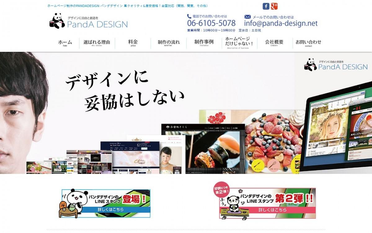 PandADESIGNの制作実績と評判   大阪府のホームページ制作会社   Web幹事