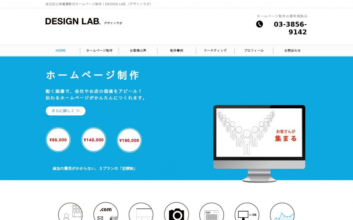 DESIGN LAB.の制作情報 | 東京都足立区のホームページ制作会社 | Web幹事