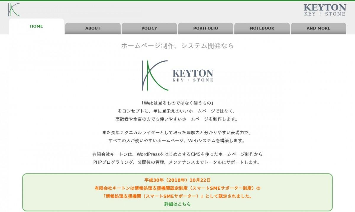 有限会社キートンの制作情報 | 大阪府のホームページ制作会社 | Web幹事