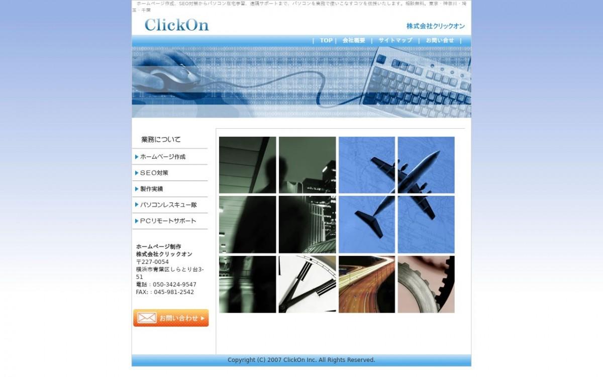 株式会社クリックオンの制作情報 | 神奈川県のホームページ制作会社 | Web幹事