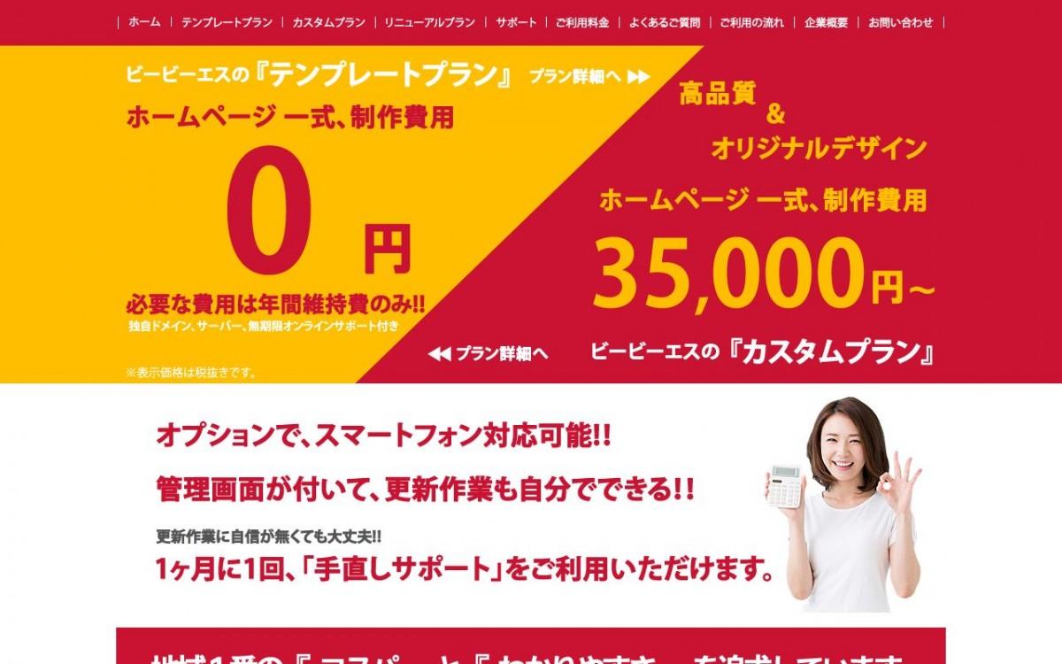 ビー・ビー・エスの制作実績と評判   香川県のホームページ制作会社   Web幹事