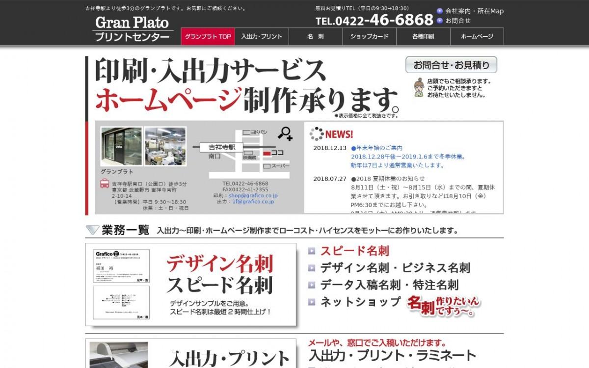 株式会社グランプラトの制作情報 | 東京都23区外のホームページ制作会社 | Web幹事