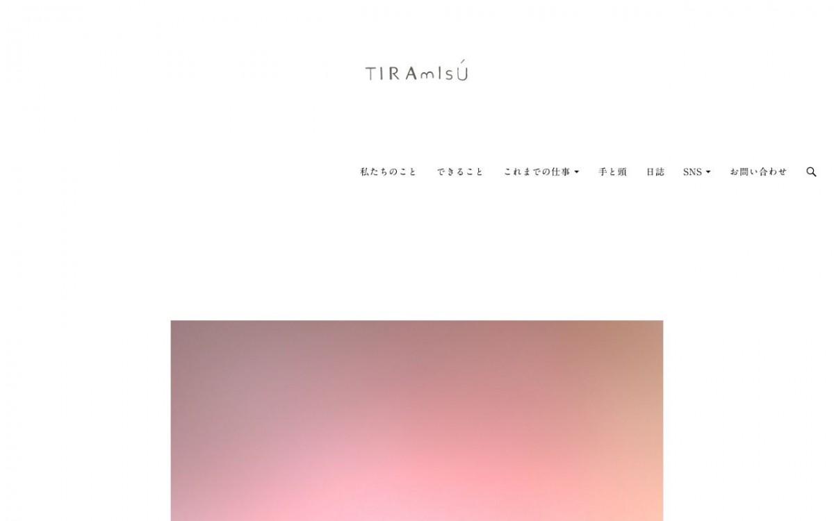 Tiramisuの制作実績と評判 | 神奈川県のホームページ制作会社 | Web幹事