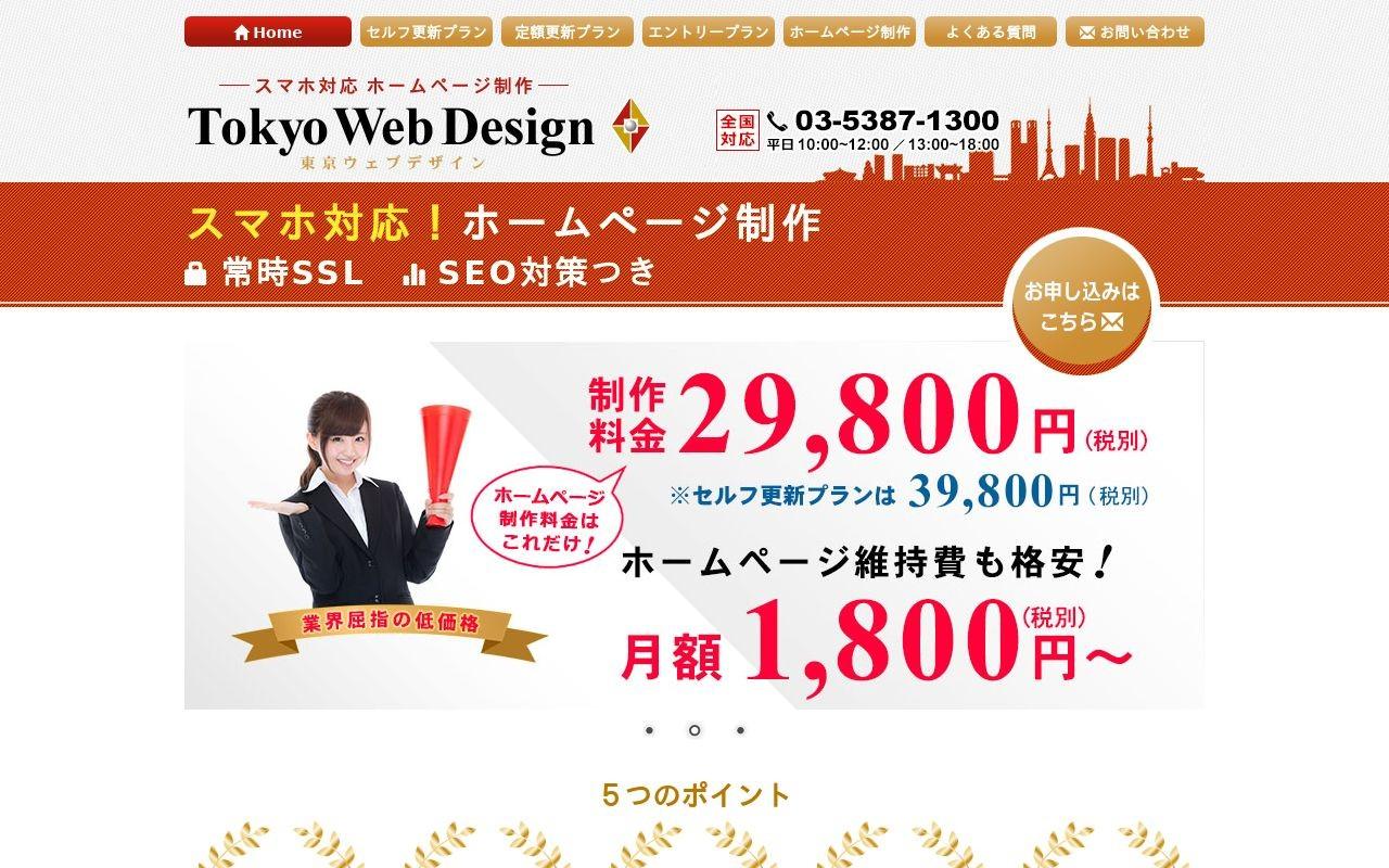 東京ウェブデザイン有限会社