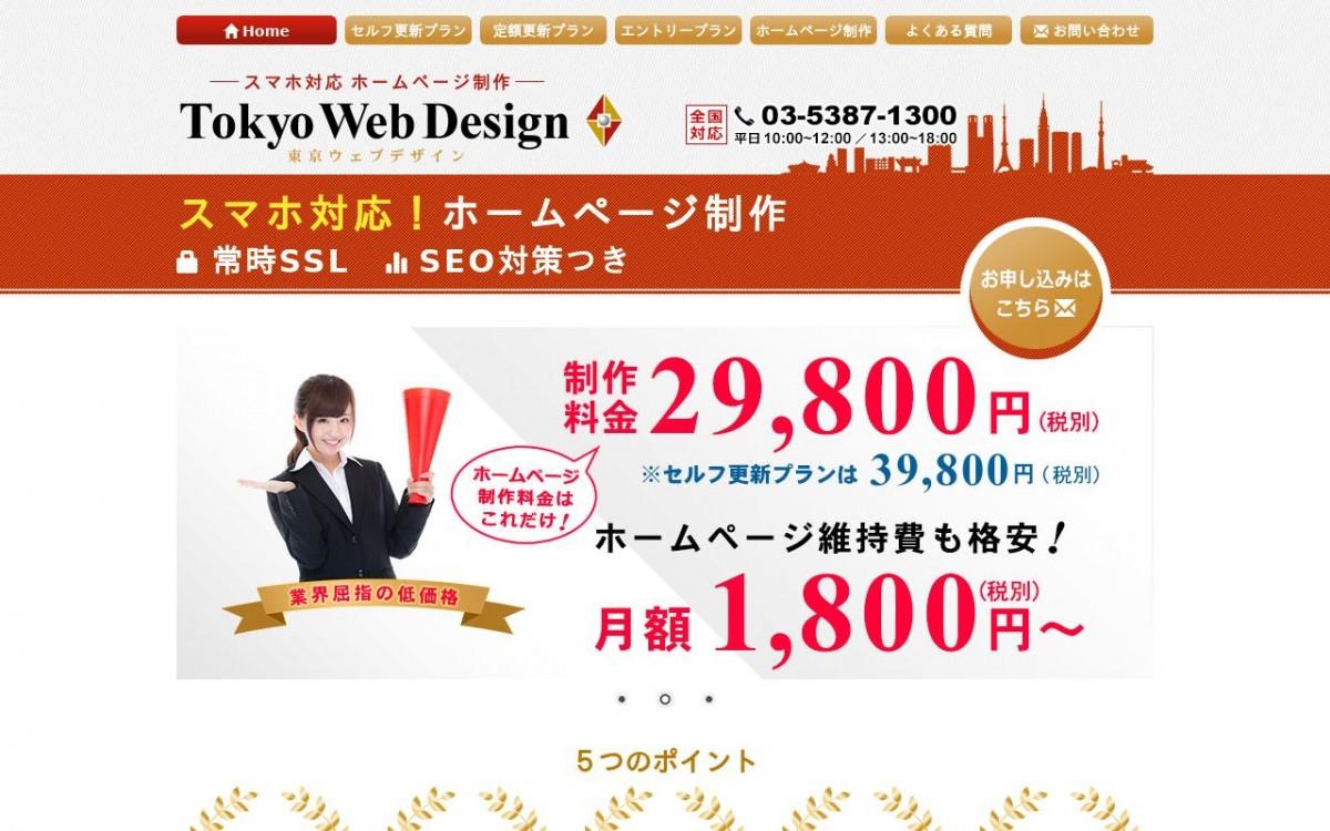 東京ウェブデザイン有限会社の制作情報 | 東京都練馬区のホームページ制作会社 | Web幹事