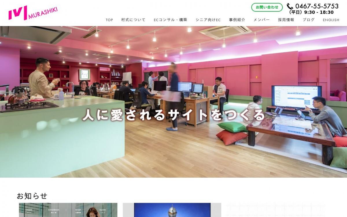 村式株式会社の制作情報 | 神奈川県のホームページ制作会社 | Web幹事