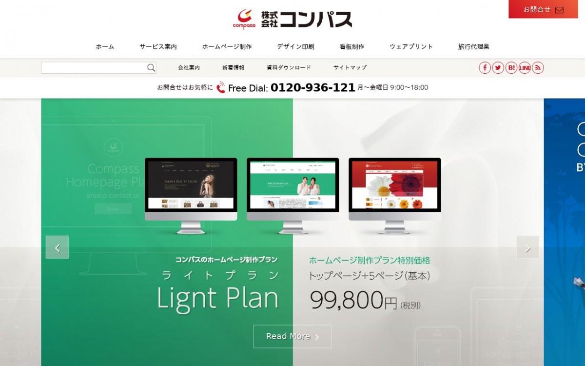株式会社コンパスの制作実績と評判   神奈川県のホームページ制作会社   Web幹事