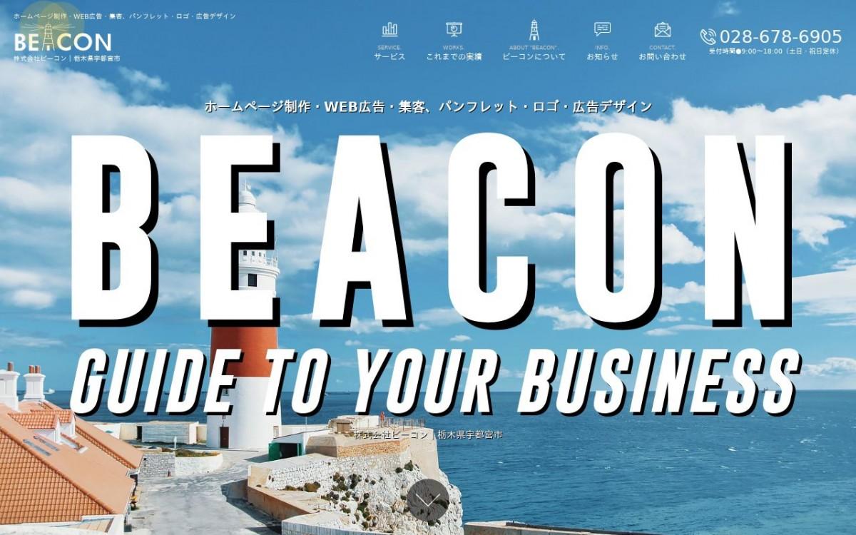 株式会社ビーコンの制作実績と評判 | 栃木県のホームページ制作会社 | Web幹事