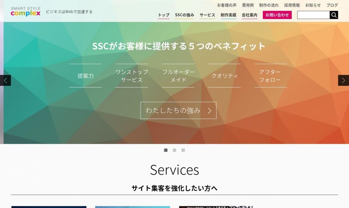 スマートスタイル・コンプレックス株式会社の制作実績と評判 | 埼玉県のホームページ制作会社 | Web幹事