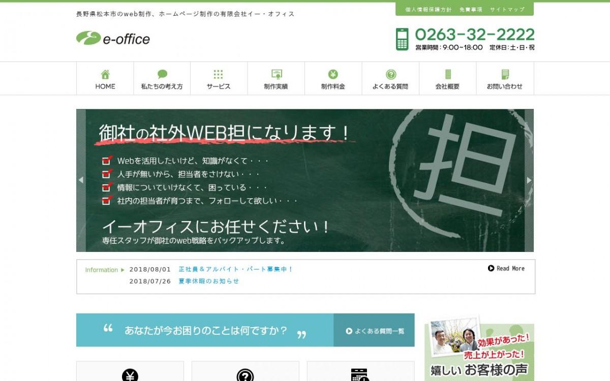 有限会社イー・オフィスの制作情報 | 長野県のホームページ制作会社 | Web幹事