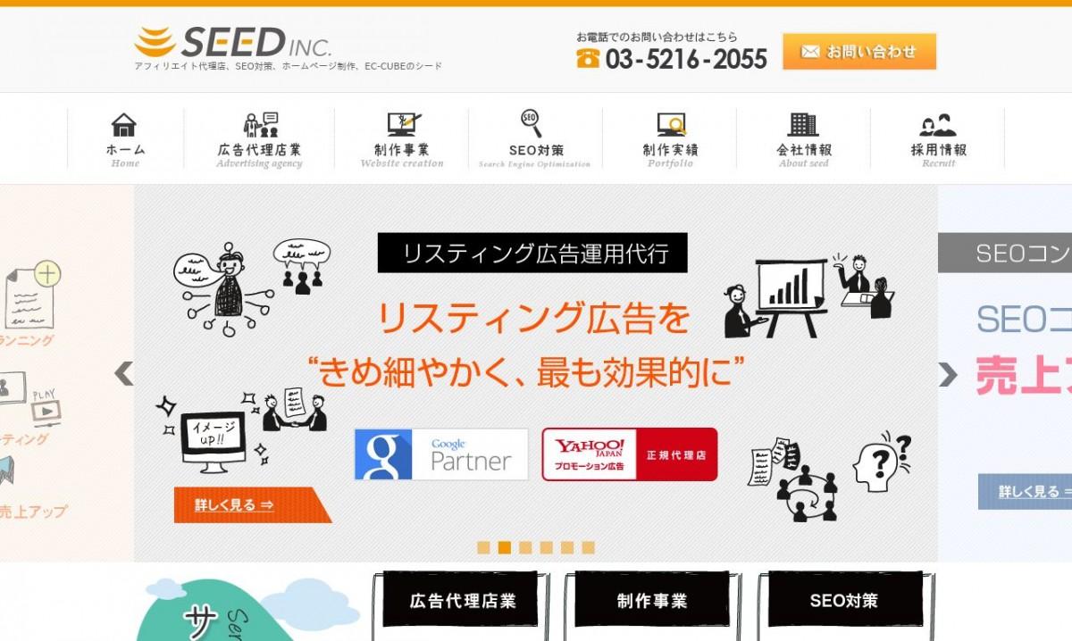 株式会社シードの制作実績と評判 | 東京都千代田区のホームページ制作会社 | Web幹事
