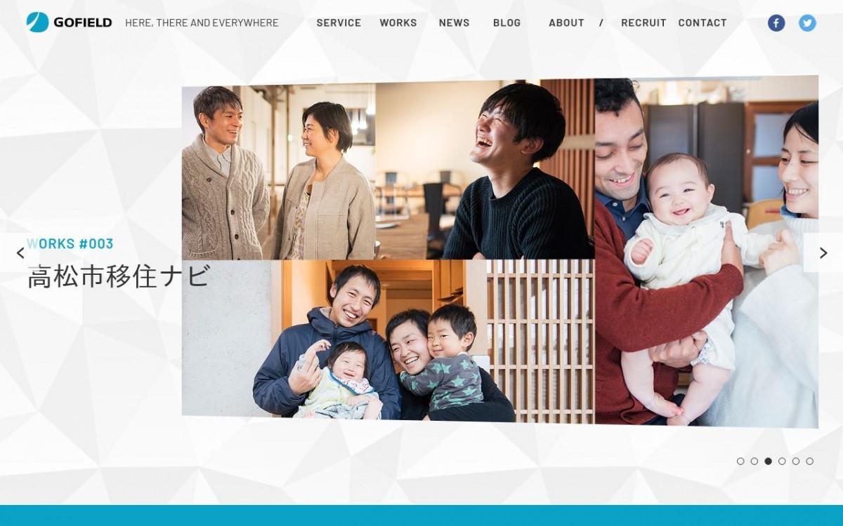 株式会社ゴーフィールドの制作実績と評判   香川県のホームページ制作会社   Web幹事