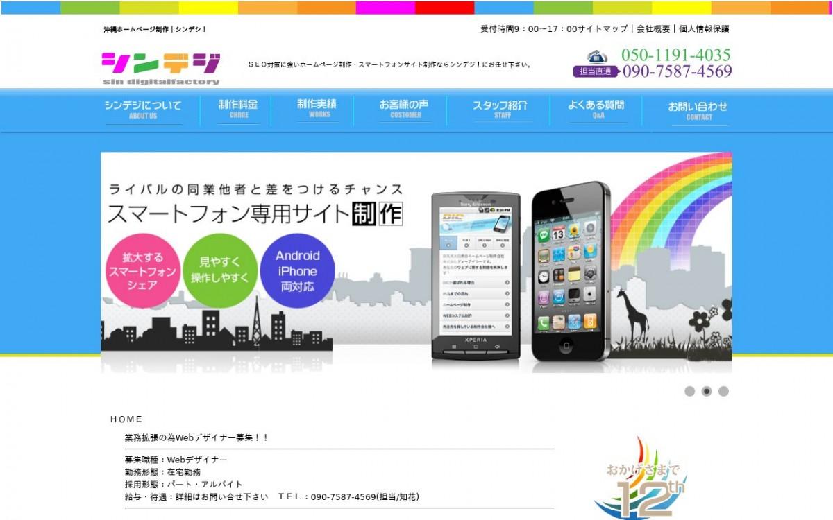 シンデジの制作実績と評判 | 沖縄県のホームページ制作会社 | Web幹事