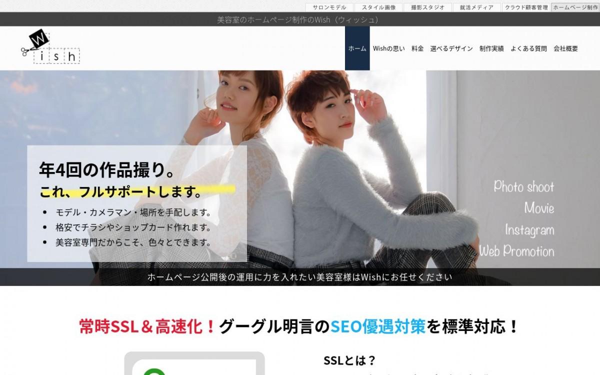 有限会社Wishの制作情報 | 東京都港区のホームページ制作会社 | Web幹事