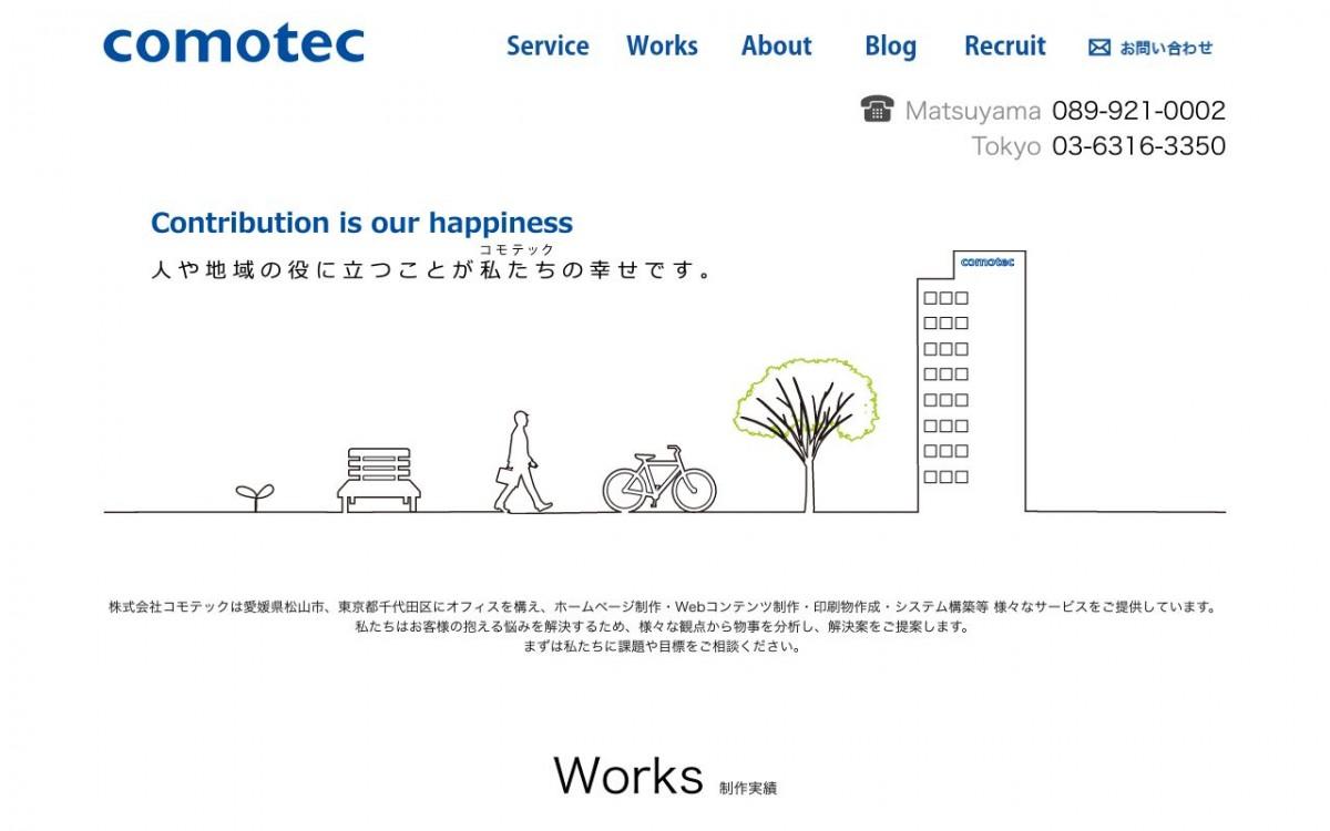 株式会社コモテックの制作実績と評判 | 愛媛県のホームページ制作会社 | Web幹事