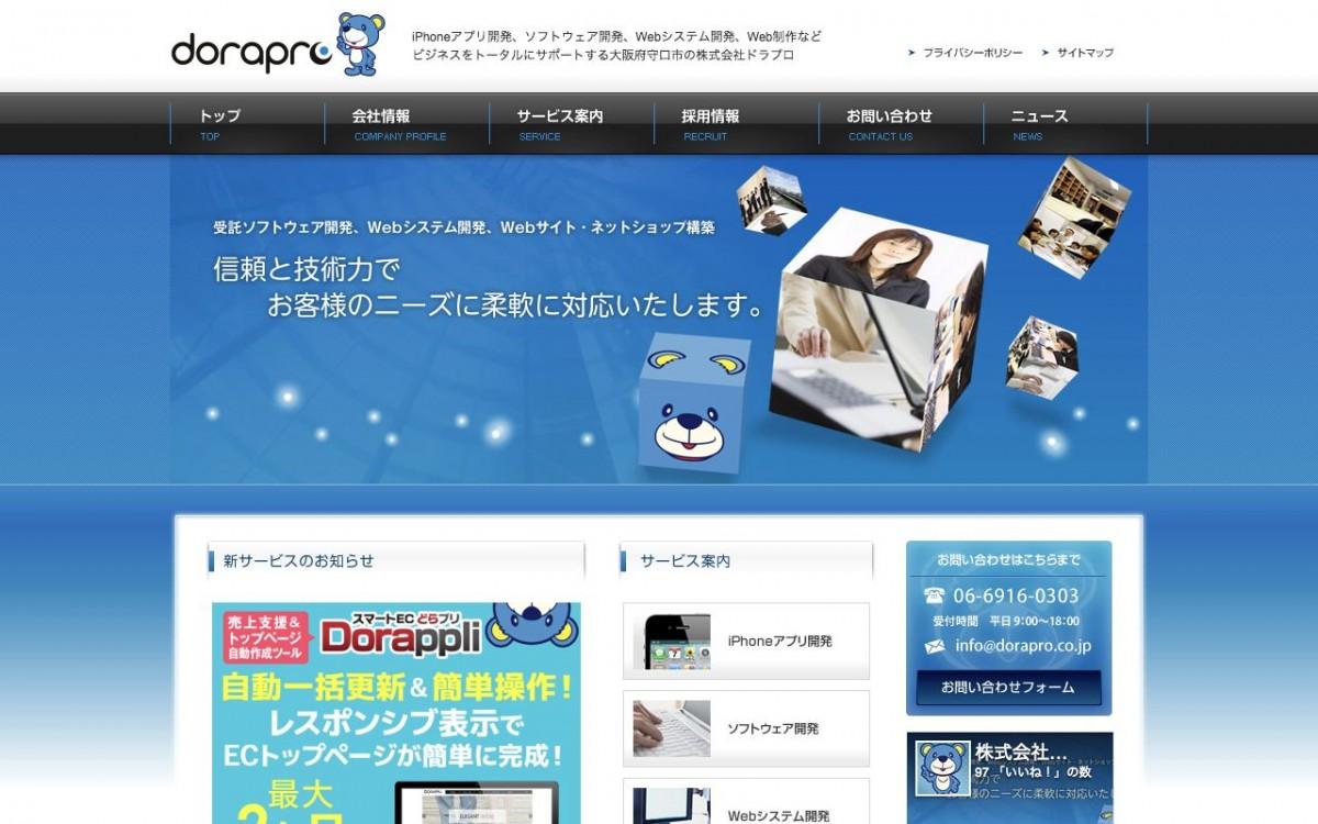 株式会社ドラプロの制作情報 | 大阪府のホームページ制作会社 | Web幹事