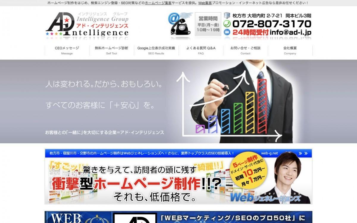 アド・インテリジェンスの制作情報 | 大阪府のホームページ制作会社 | Web幹事