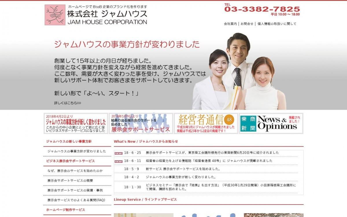 株式会社ジャムハウスの制作情報 | 東京都杉並区のホームページ制作会社 | Web幹事