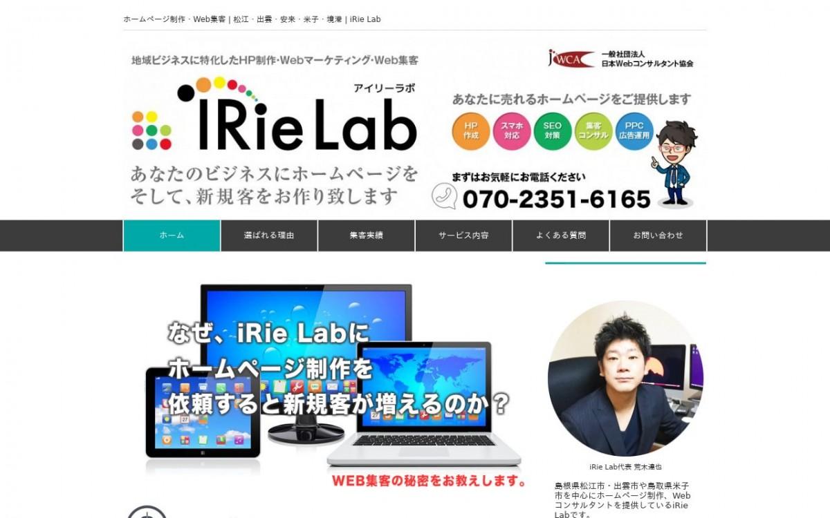 iRie Labの制作実績と評判 | 島根県のホームページ制作会社 | Web幹事