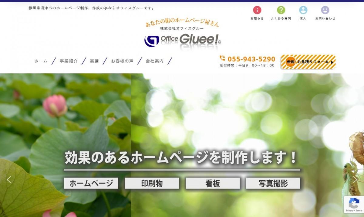 株式会社オフィスグルーの制作実績と評判   静岡県のホームページ制作会社   Web幹事