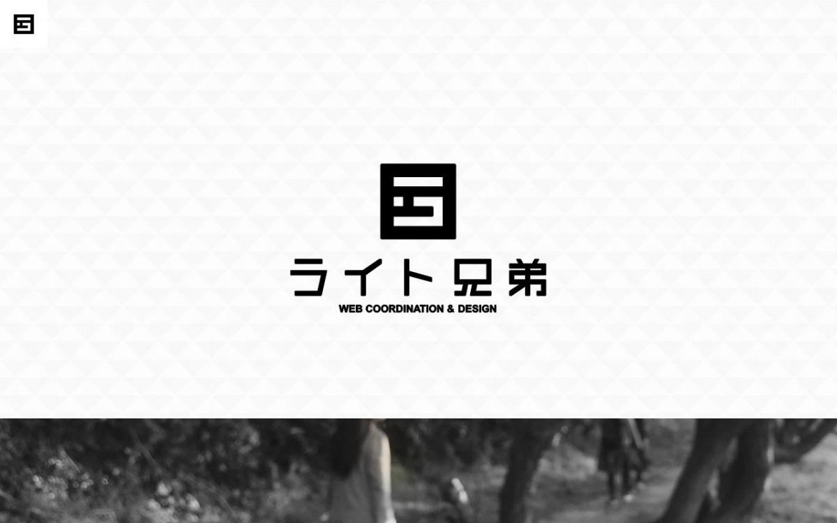 ライト兄弟合同会社の制作実績と評判 | 福岡県のホームページ制作会社 | Web幹事