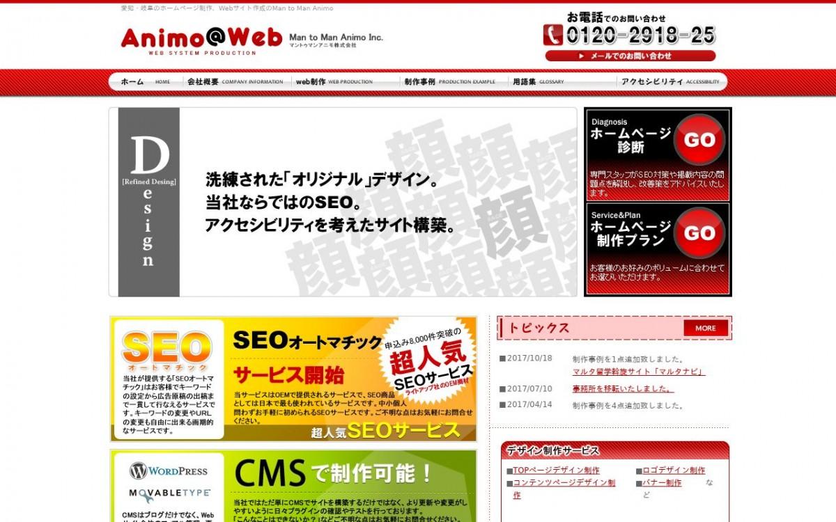 Man to Man Animo株式会社の制作情報 | 岐阜県のホームページ制作会社 | Web幹事