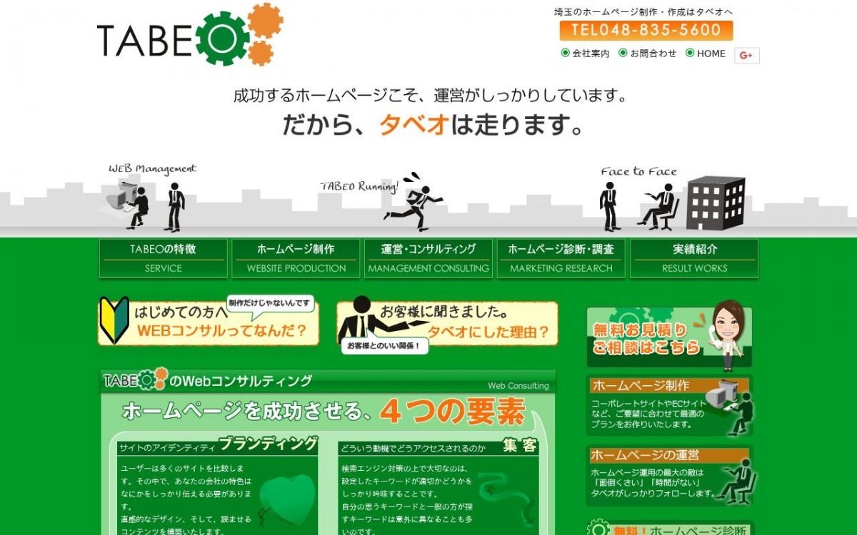 株式会社TABEOの制作情報 | 埼玉県のホームページ制作会社 | Web幹事