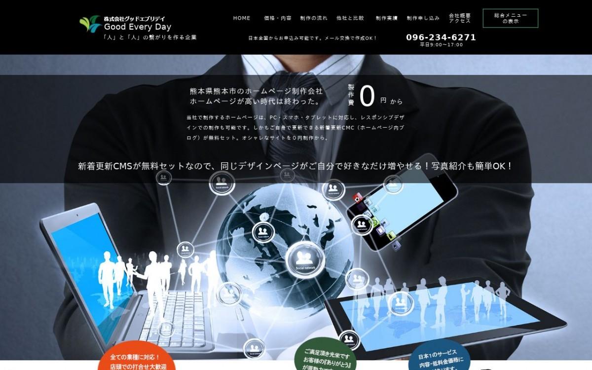 株式会社グッドエブリデイの制作実績と評判 | 熊本県のホームページ制作会社 | Web幹事