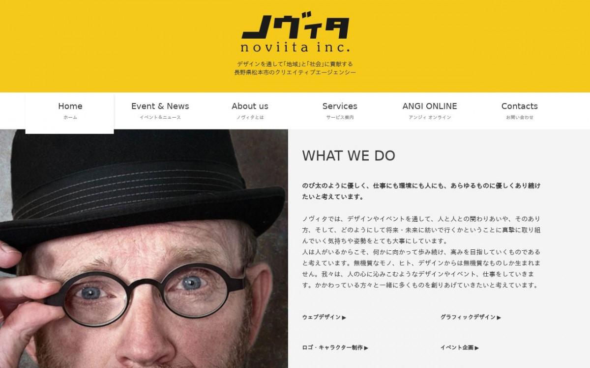 株式会社ノヴィタの制作情報 | 長野県のホームページ制作会社 | Web幹事