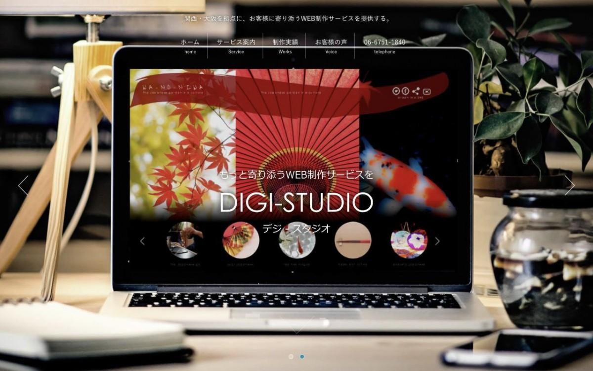 株式会社デジスタジオの制作情報 | 大阪府のホームページ制作会社 | Web幹事