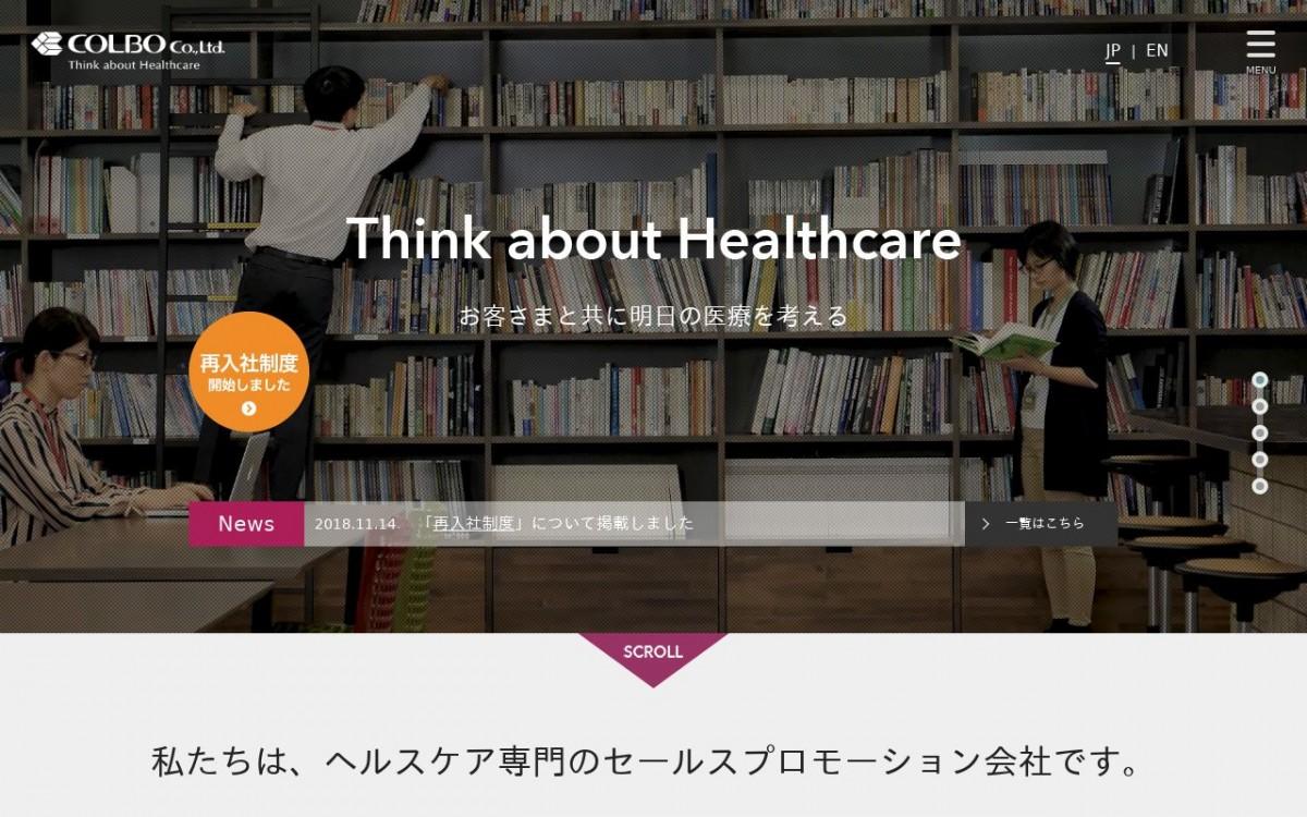 株式会社コルボの制作実績と評判 | 東京都中央区のホームページ制作会社 | Web幹事