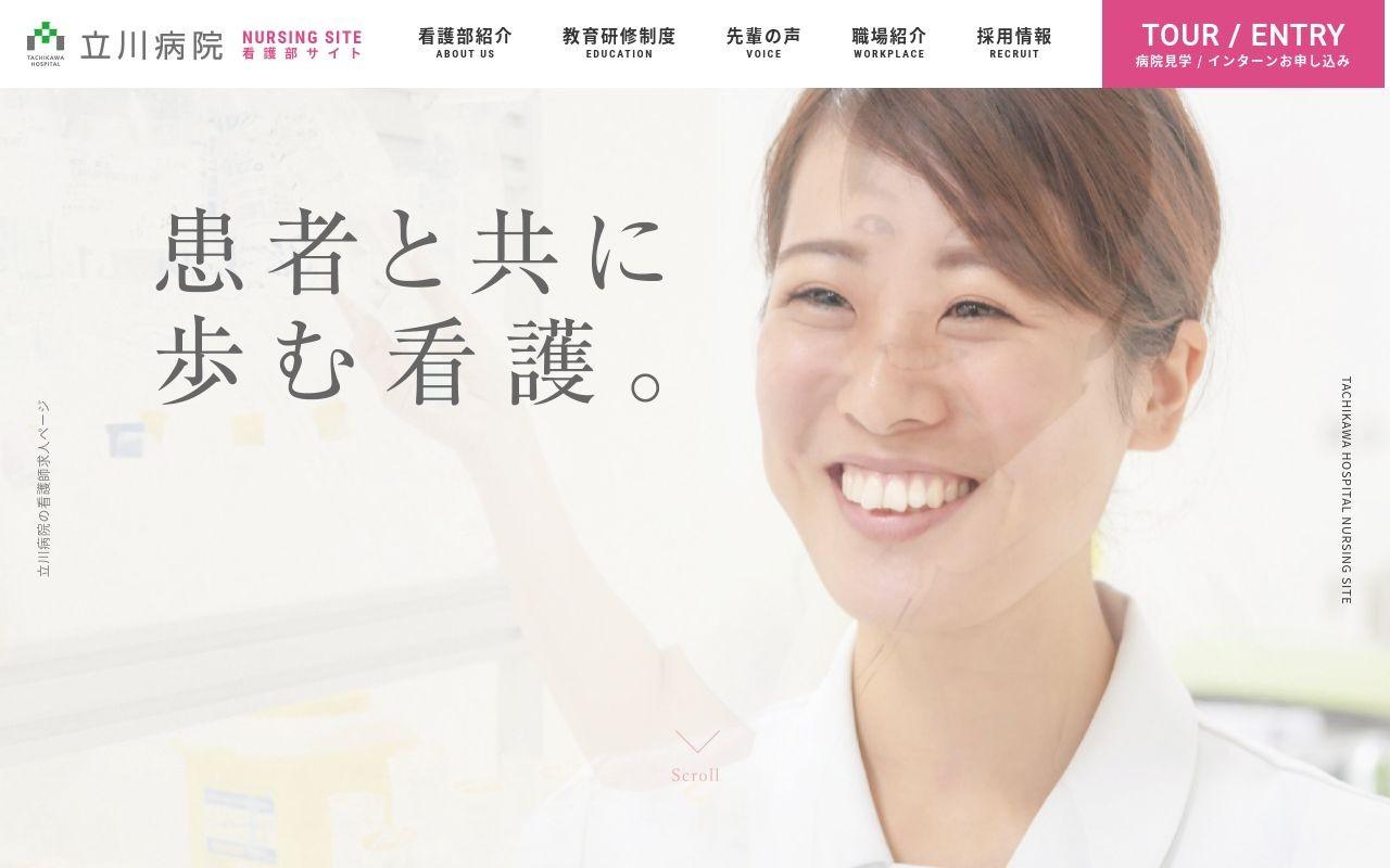 リタワークス株式会社の実績 - 立川病院 看護師求人ページ