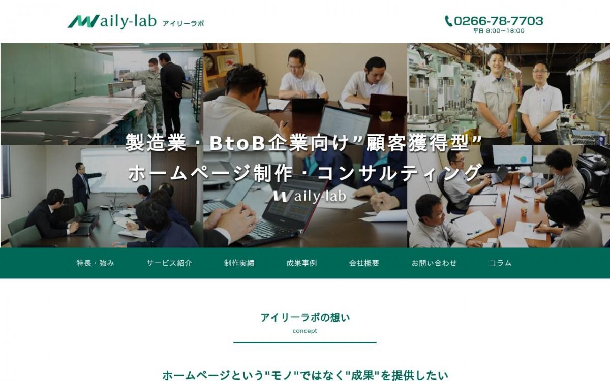 株式会社アイリーラボの制作情報 | 長野県のホームページ制作会社 | Web幹事